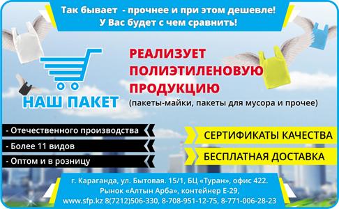 Дать бесплатное объявление в газете город н-ск доска объявлений промышленные товары